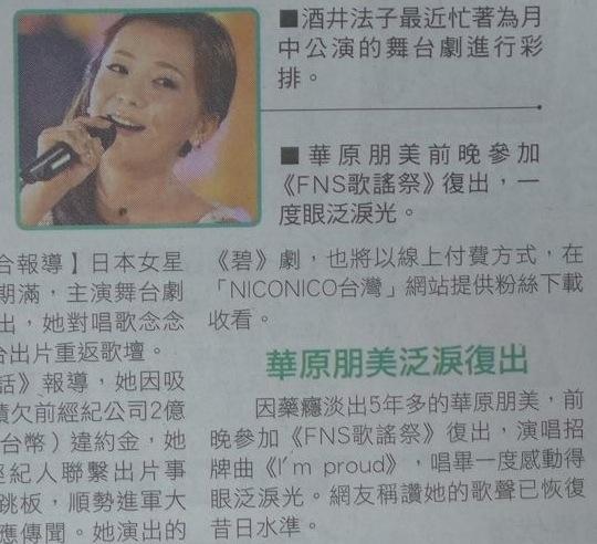 華原朋美泛淚復出 20121207