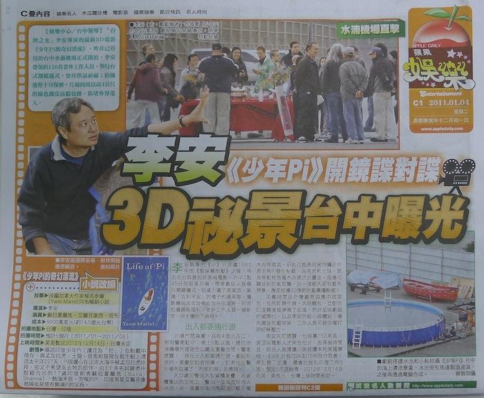 李安《少年Pi》開鏡諜對諜 3D祕景台中曝光 20110104