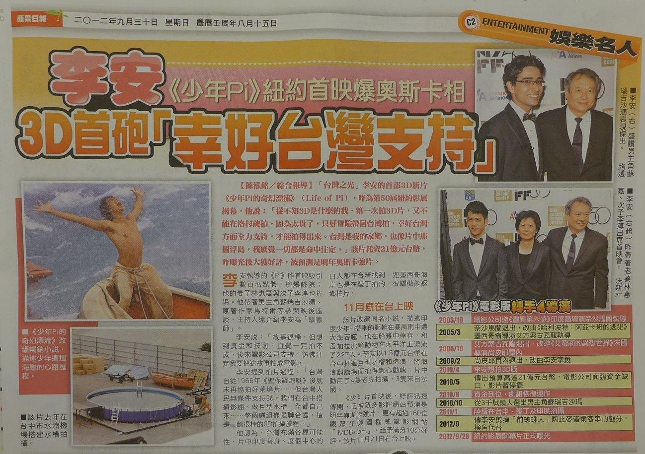 李安《少年Pi》紐約首映爆奧斯卡相 3D首砲「幸好台灣支持」 20120930