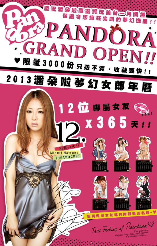 2013潘朵啦夢幻女郎限定版年曆