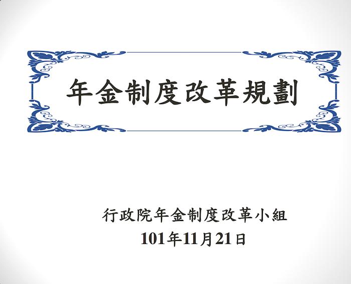 年金制度改革規劃報告