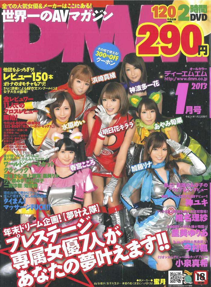 DMM 2013年1月號