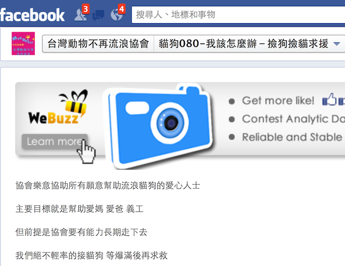 台灣動物不再流浪協會
