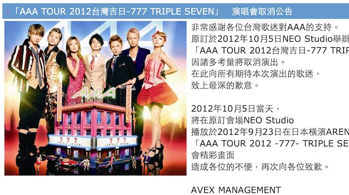「AAA TOUR 2012台灣吉日-777 TRIPLE SEVEN」 演唱會取消公告