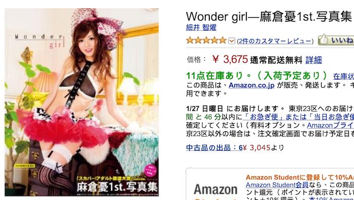 Wonder girl―麻倉憂1st.写真集