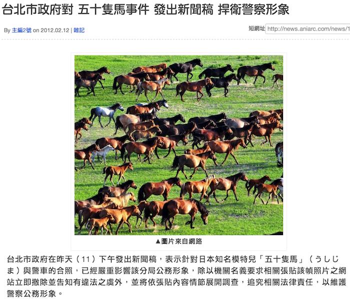 台北市政府對 五十隻馬事件 發出新聞稿 捍衛警察形象