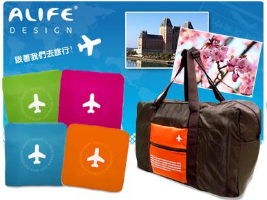 ALIFE系列HF旅行收納袋