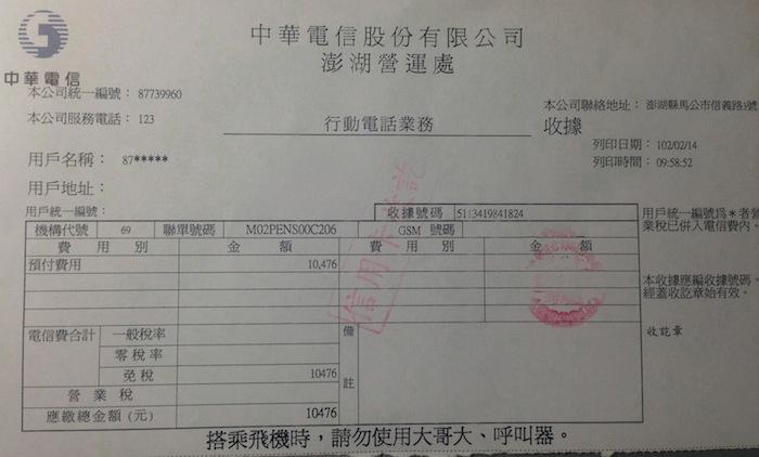 澎湖 手機 免稅
