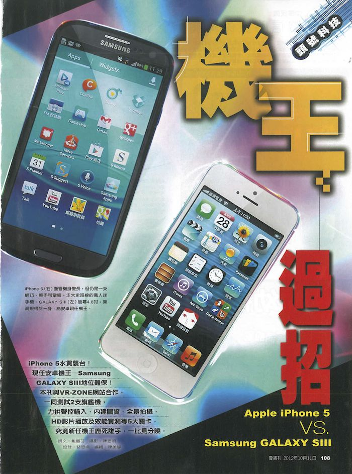 機王過招 Apple iPhone 5 VS. Samsung GALAXY SIII