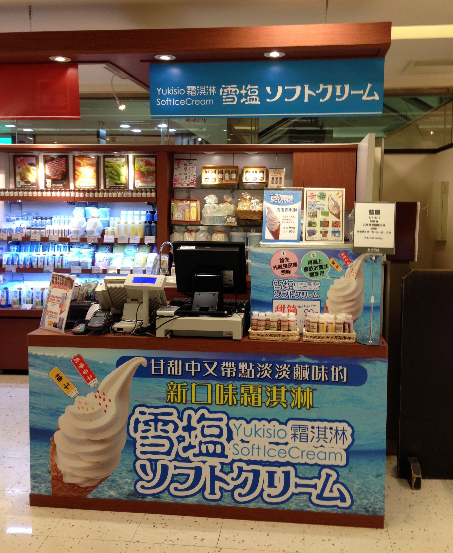 雪塩霜淇淋