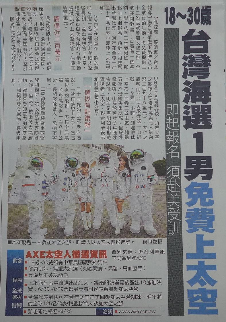 18~30歲台灣海選1男 免費上太空