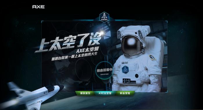 AXE 太空營
