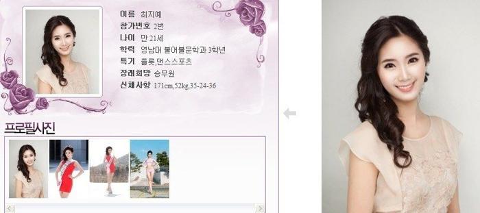 韓國小姐 2013 02