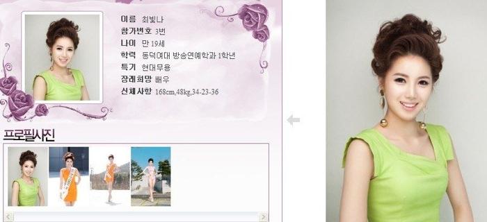 韓國小姐 2013 03