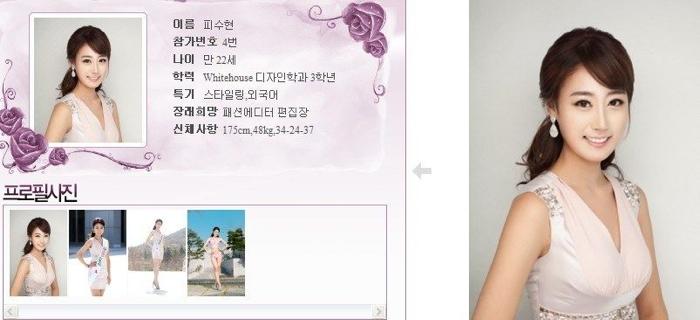 韓國小姐 2013 04
