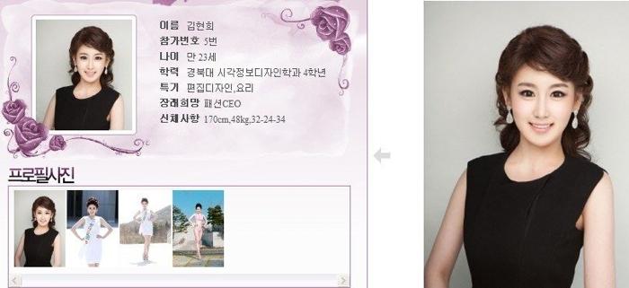 韓國小姐 2013 05