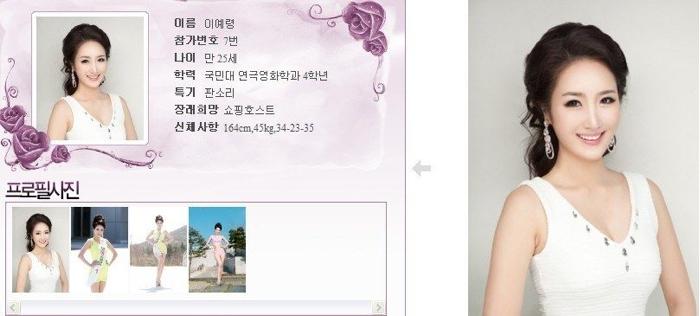 韓國小姐 2013 07