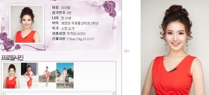 韓國小姐 2013 09