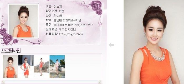 韓國小姐 2013 13