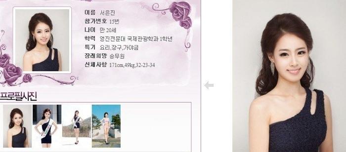 韓國小姐 2013 15