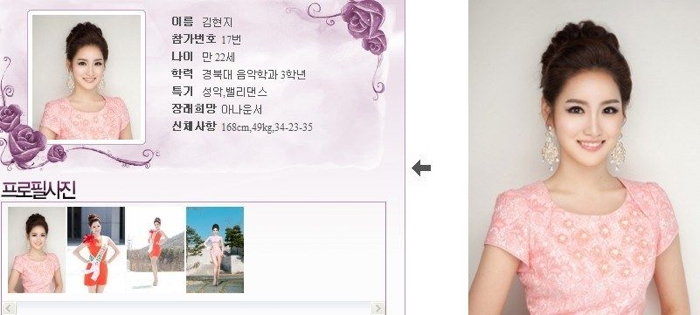 韓國小姐 2013 17