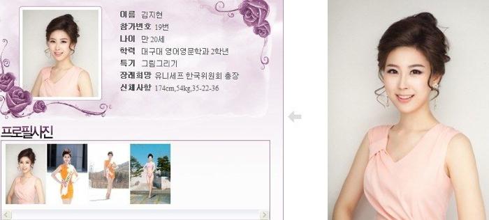 韓國小姐 2013 19