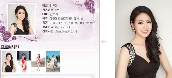 韓國小姐 2013 20