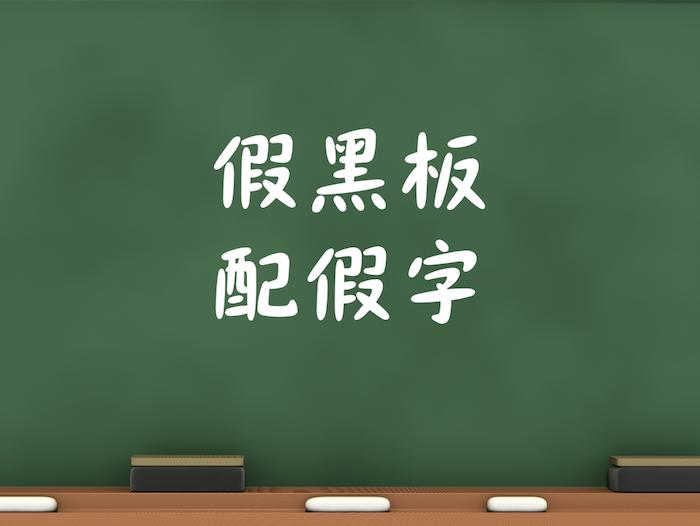 假黑板 配假字
