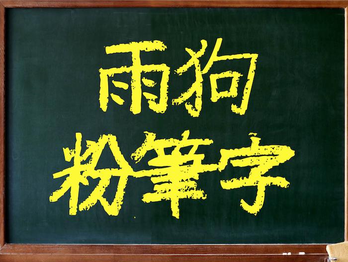 雨狗粉筆字