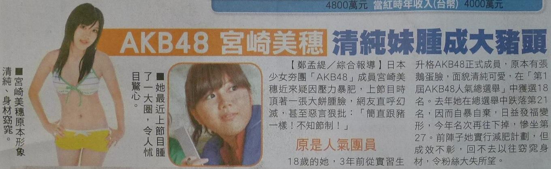 AKB48宮崎美穗 清純妹腫成大豬頭