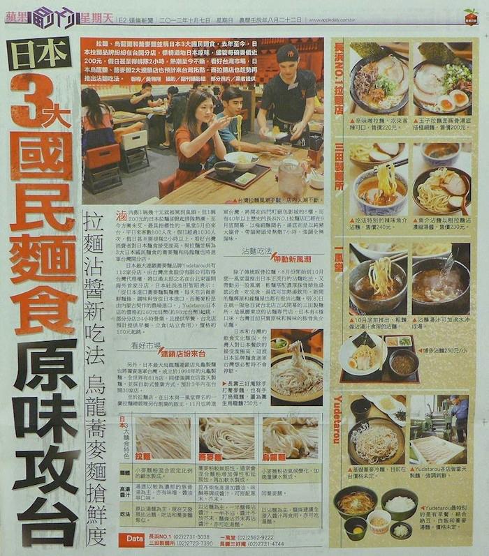 日本3大國民麵食 原味攻台