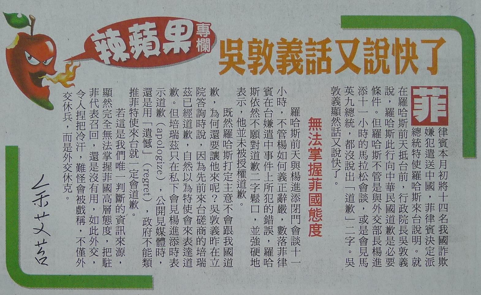 吳敦義話又說快了 20110223