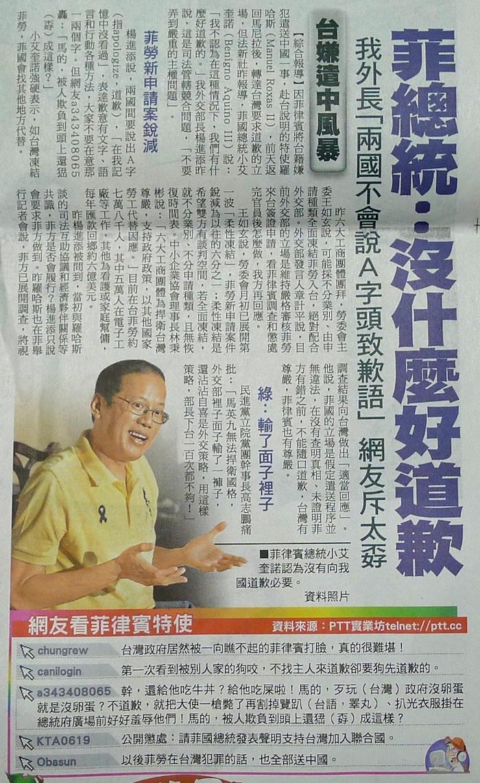 菲總統:沒什麼好道歉 20110224