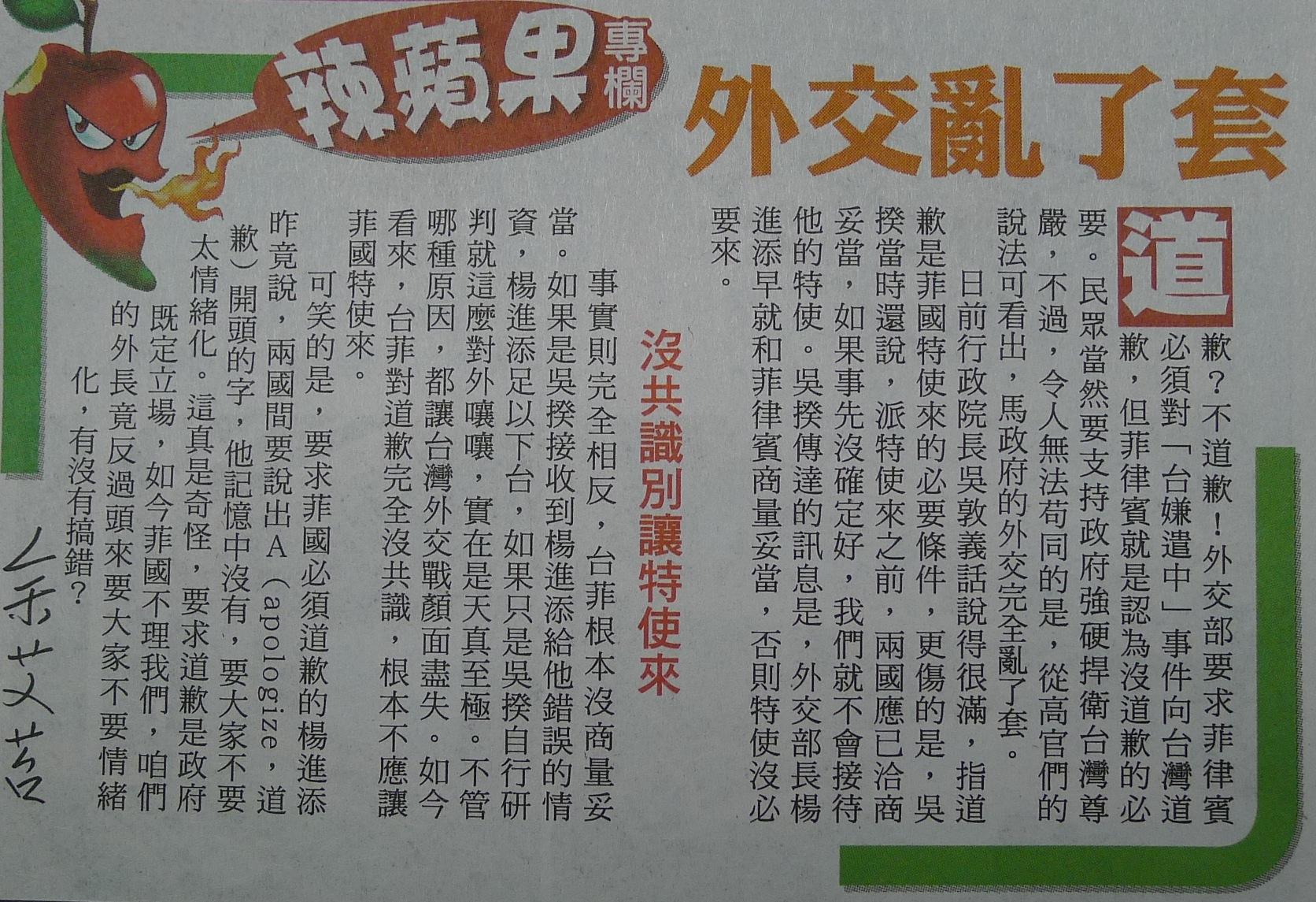外交亂了套 20110224
