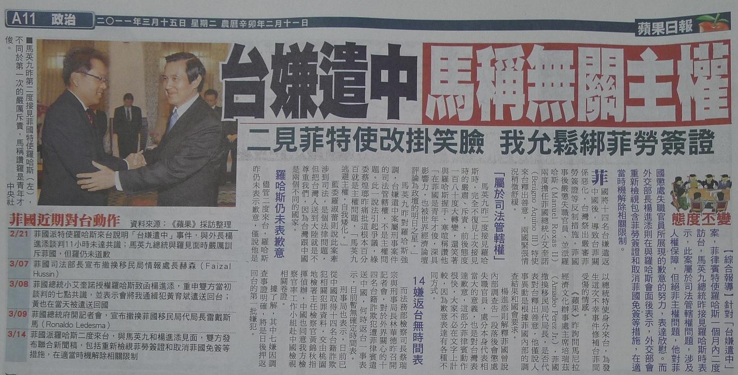 台嫌遣中 馬稱無關主權 20110315