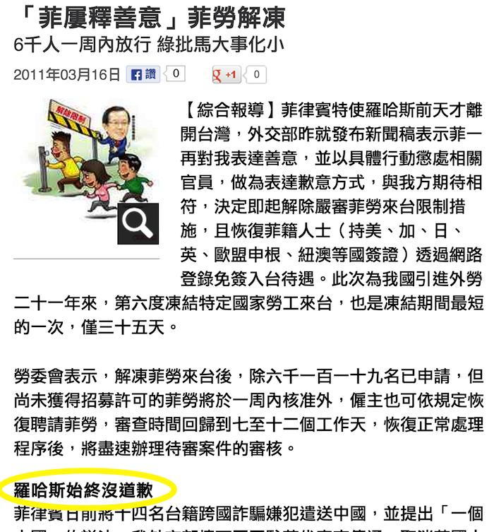 「菲屢釋善意」菲勞解凍_20110316