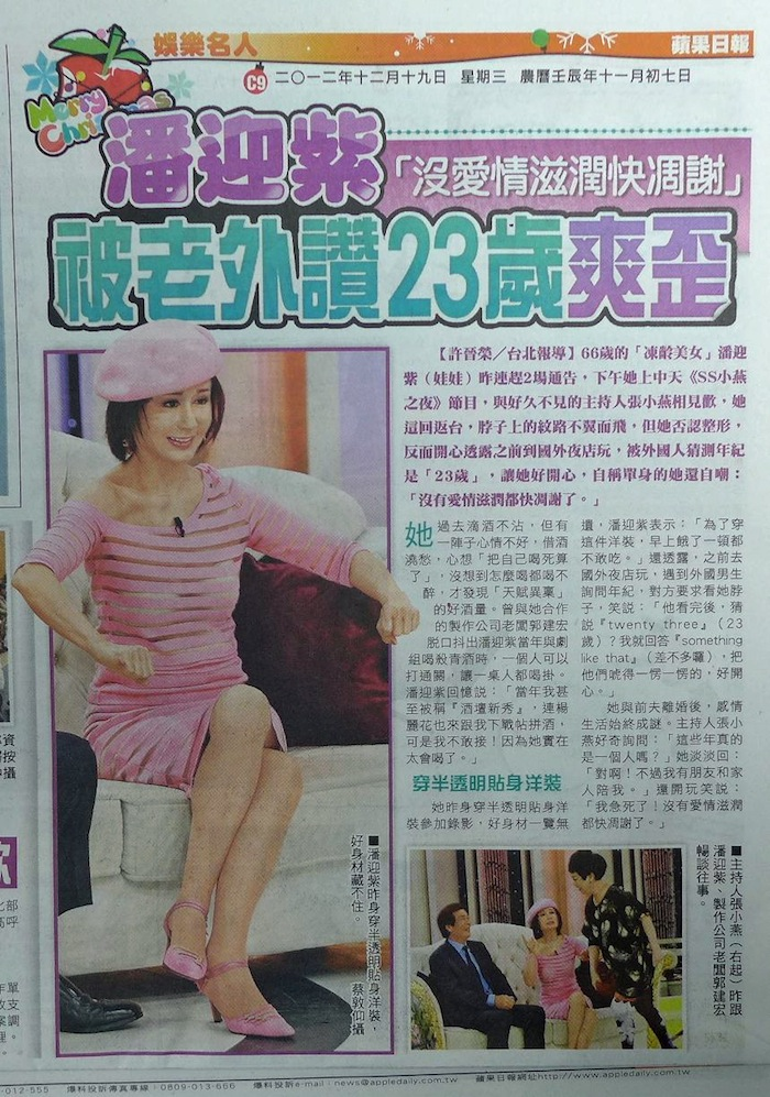 潘迎紫「沒愛情滋潤快凋謝」 被老外讚23歲爽歪