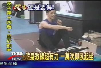 健身教練超有力 一萬次仰臥起坐