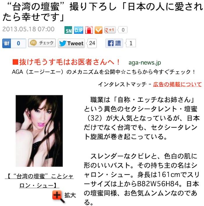 """""""台湾の壇蜜""""撮り下ろし「日本の人に愛されたら幸せです」"""