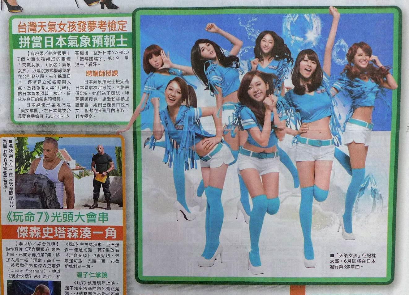 台灣天氣女孩發夢考檢定 拼當日本氣象預報士