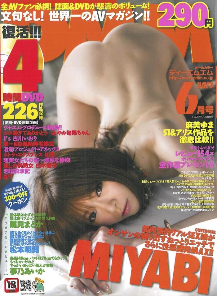 DMM 2013年6月AV女優排行榜