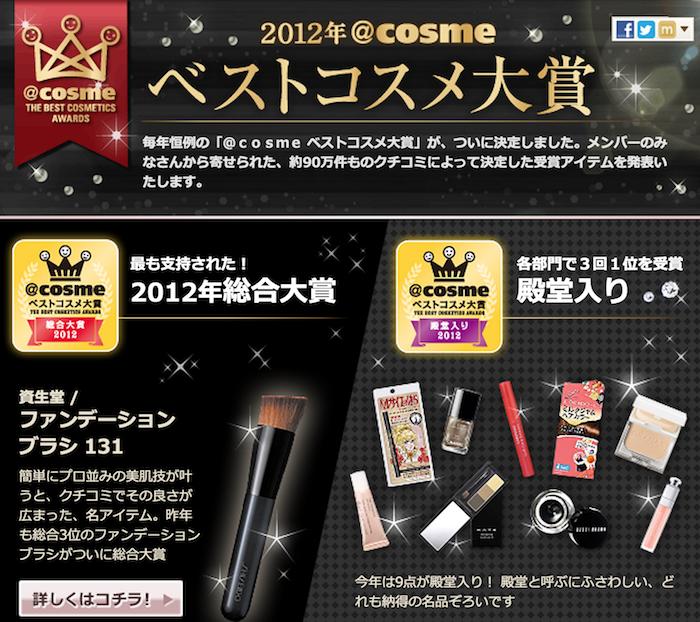 2012年@cosme最佳美妝品大賞