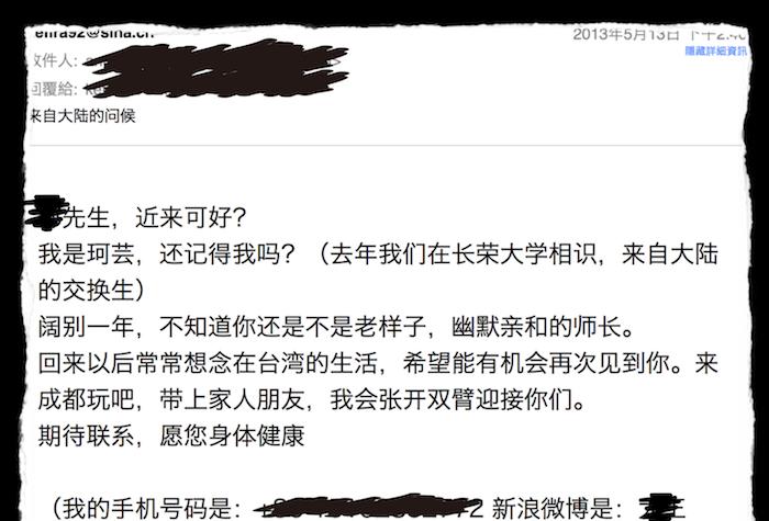中國交換學生