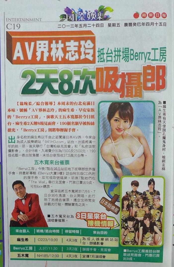 AV界林志玲抵台拼場Berryz工房 2天8次吸攝郎 20130524
