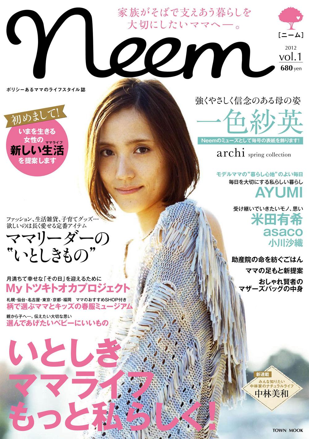 一色紗英 雜誌封面