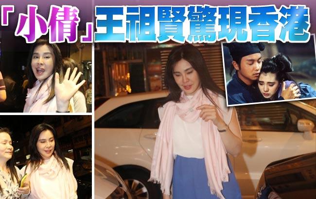 王祖賢「驚」現香港