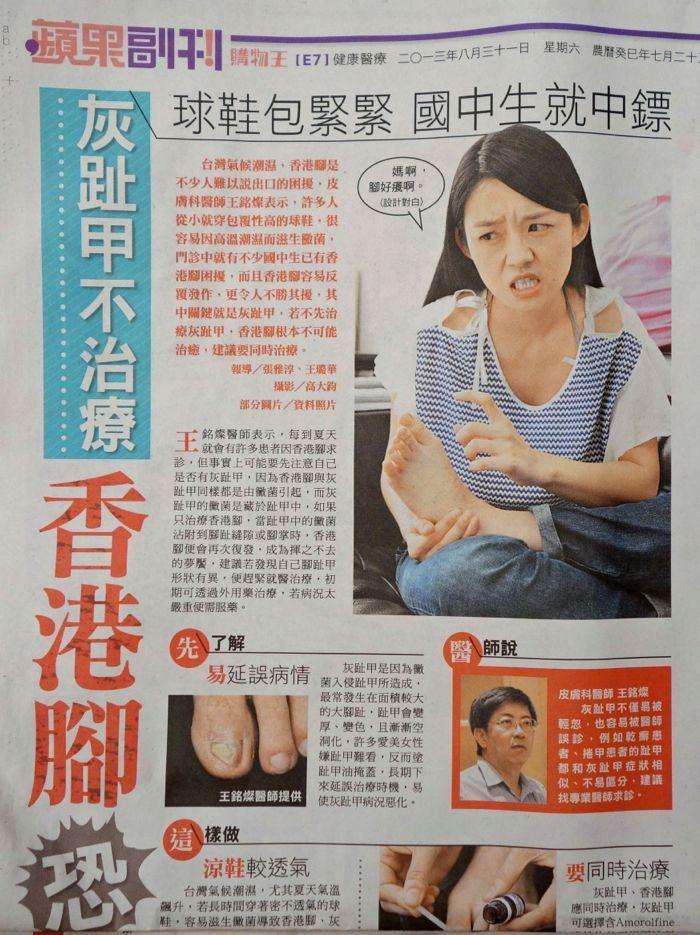 台灣第一病模