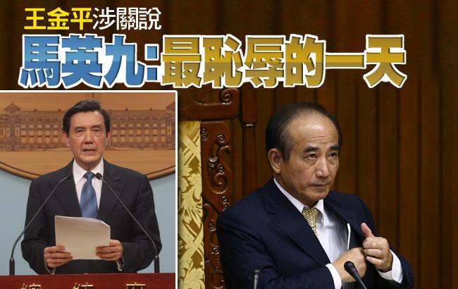 王金平涉關說   馬英九 最恥辱的一天