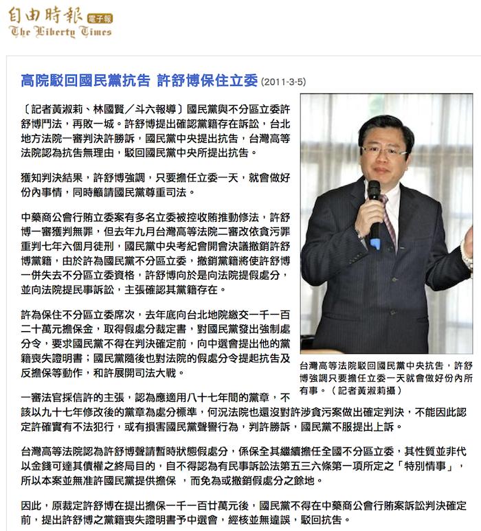高院駁回國民黨抗告 許舒博保住立委