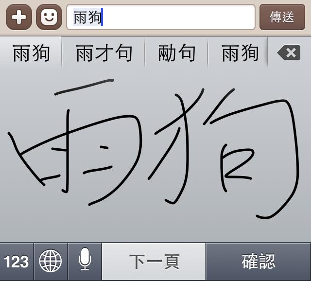 雨狗 iOS 7